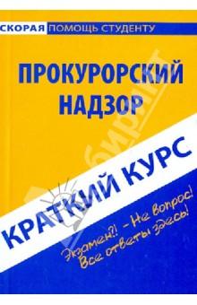 Краткий курс по прокурорскому надзору