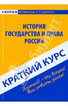 Краткий курс. История государства и права России
