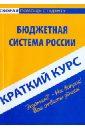 Обложка Краткий курс: Бюджетная система России