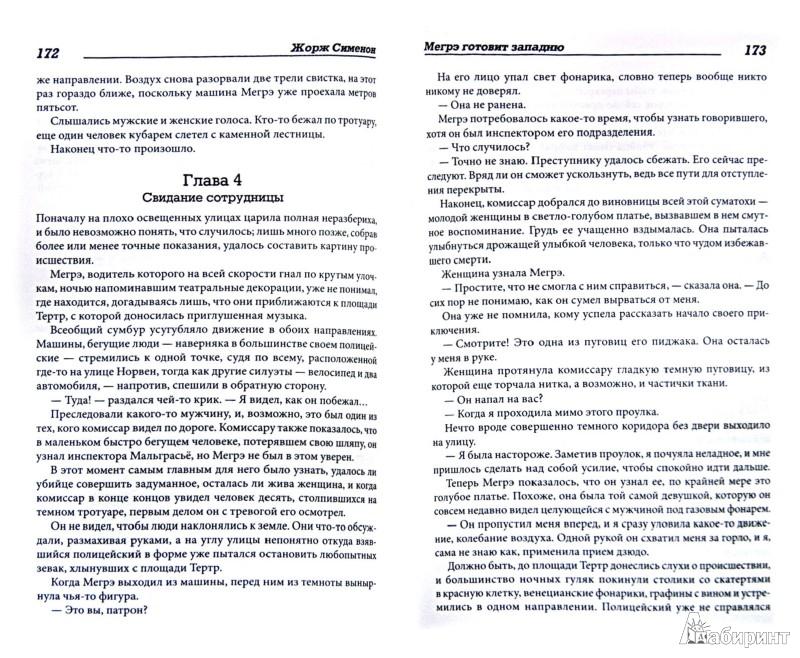 Иллюстрация 1 из 7 для Мегрэ, Лоньон и гангстеры. Мегрэ готовит западню. Мегрэ и привидение - Жорж Сименон | Лабиринт - книги. Источник: Лабиринт