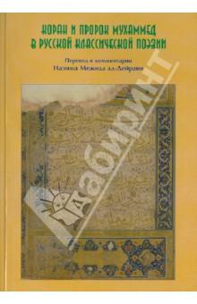 Ад-Дейрави Назим Межид » Коран и Пророк Мухаммад в русской классической поэзии