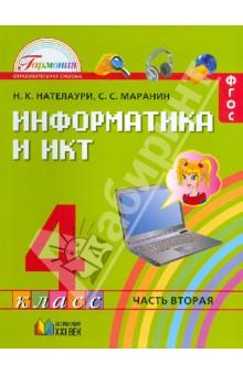 Информатика и ИКТ. 4 класс. Учебник в 2-х частях. Часть 2. ФГОС горячев а в информатика 4 класс информатика в играх и задачах учебник в 2 х частях 3 е изд испр