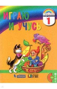 Играю и учусь. 1 класс. Тетрадь по русскому языку для внеурочной работы. ФГОС