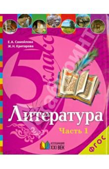 Литература. Учебник для 5 класса общеобразовательных учреждений. В 2 частях. Часть 1. ФГОС