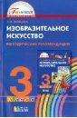Обложка Изобразительное искусство. 3 кл. Метод. рекомендации к учебнику для общеобразовательных учреждений