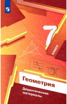 учебник геометрии 7 класс мерзляк