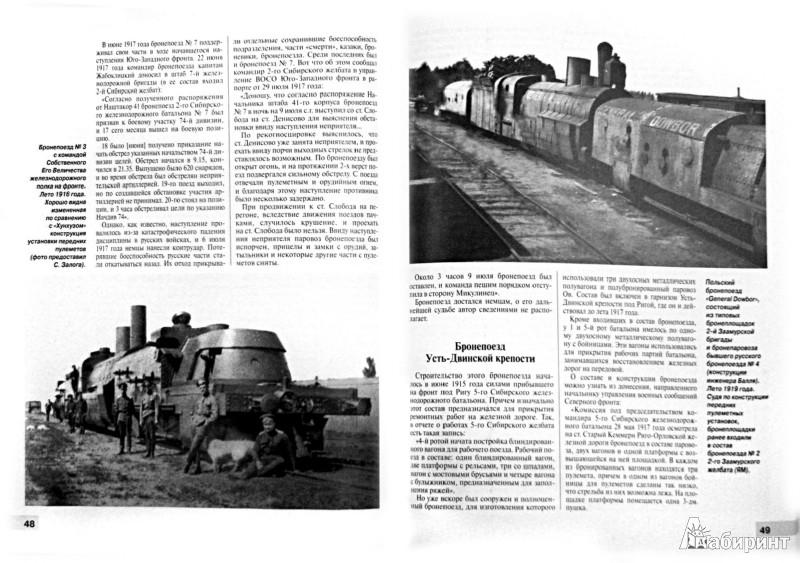 Иллюстрация 1 из 7 для Русские бронепоезда Первой Мировой.«Стальные крепости» в бою - Максим Коломиец   Лабиринт - книги. Источник: Лабиринт