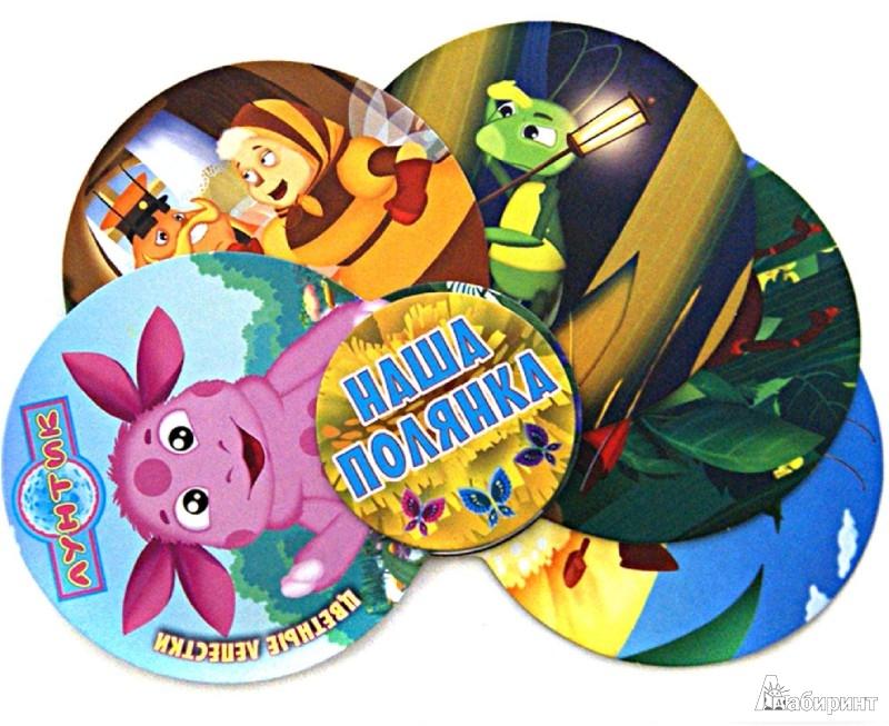 Иллюстрация 1 из 5 для Лунтик и его друзья. Наша полянка. Цветные лепески | Лабиринт - книги. Источник: Лабиринт