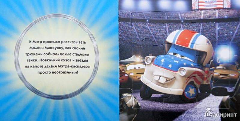 Иллюстрация 1 из 4 для Байки Мэтра. Мультачки. Весёлая мозаика | Лабиринт - книги. Источник: Лабиринт