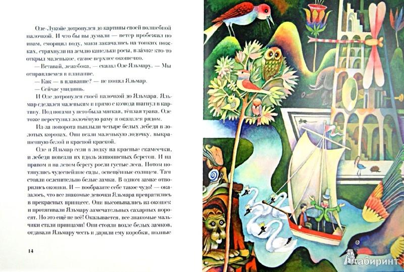 Иллюстрация 1 из 65 для Оле-Лукойе - Ганс Андерсен | Лабиринт - книги. Источник: Лабиринт