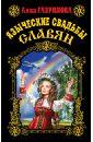 Языческие свадьбы славян, Гаврилова Анна Сергеевна