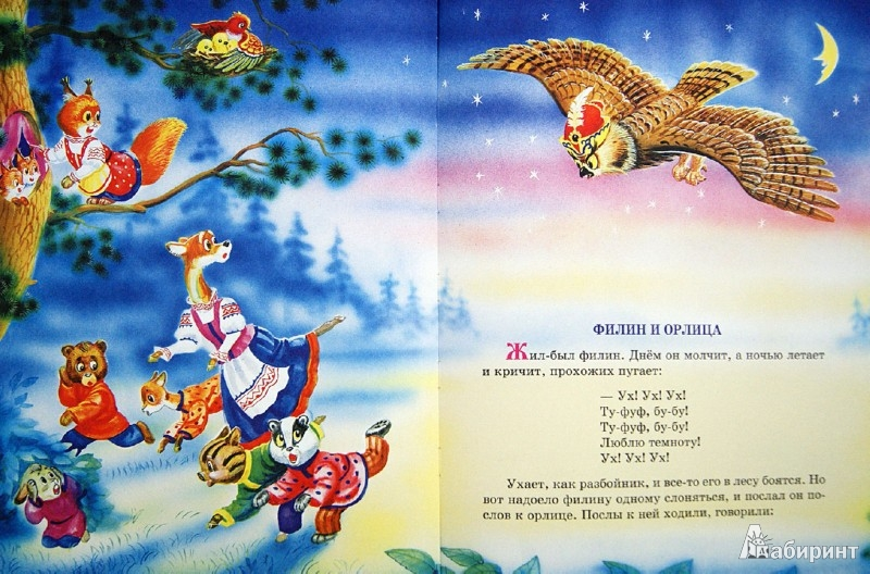 Иллюстрация 1 из 6 для Читаем малышам до трёх лет | Лабиринт - книги. Источник: Лабиринт