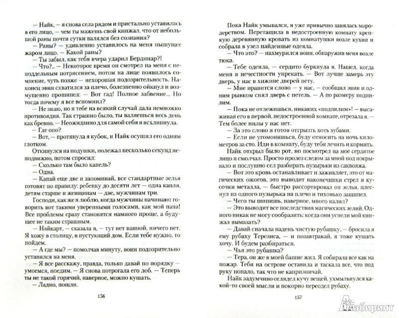 Иллюстрация 1 из 7 для Бегущие по мирам - Вера Чиркова | Лабиринт - книги. Источник: Лабиринт