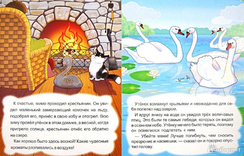 Иллюстрация 1 из 7 для Гадкий утенок | Лабиринт - книги. Источник: Лабиринт