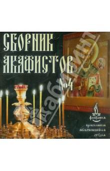 Сборник акафистов №4 (CDmp3) сборник акафистов 2 cdmp3
