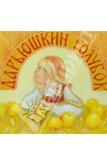 Дарьюшкин голубок (CD)