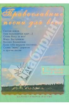 Православные песни для всех. Караоке, выпуск первый (DVD)