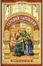 Еремина Елена Николаевна Душа, приголубленная Богородицей. Детство и юность преподобного Серафима Саровского