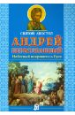 цена на Святой апостол Андрей Первозванный. Небесный покровитель Руси