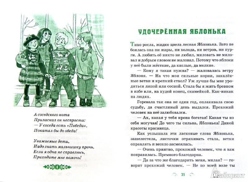 Иллюстрация 1 из 16 для Детям о скромности | Лабиринт - книги. Источник: Лабиринт
