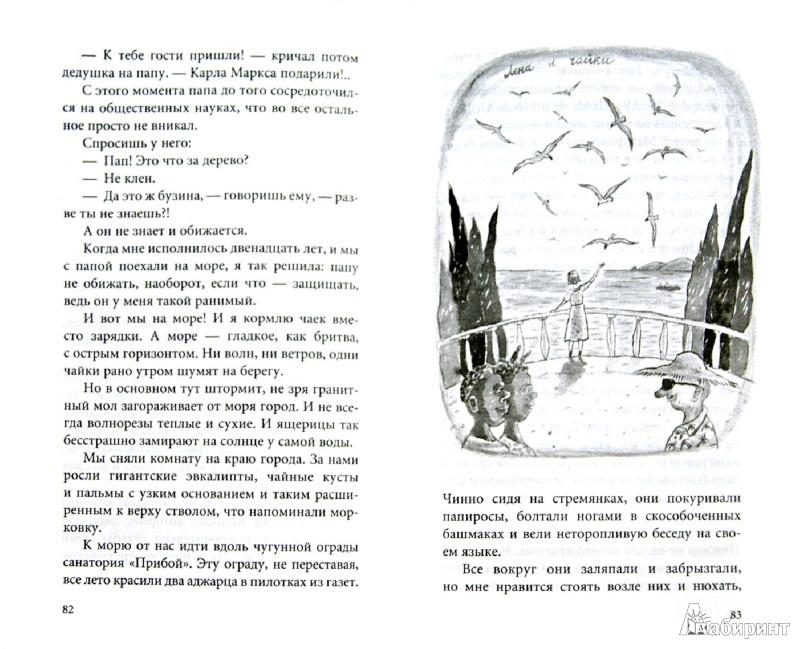 Иллюстрация 1 из 5 для Загогулина - Марина Москвина | Лабиринт - книги. Источник: Лабиринт