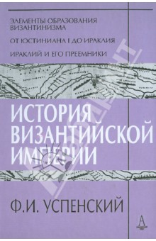 История Византийской империи. Периоды I-III