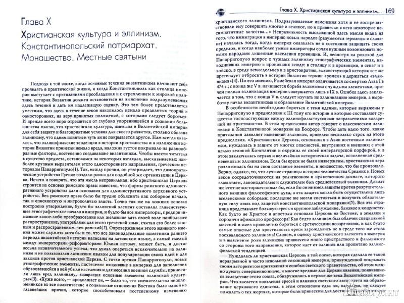 Иллюстрация 1 из 9 для История Византийской империи. Периоды I-III - Федор Успенский   Лабиринт - книги. Источник: Лабиринт