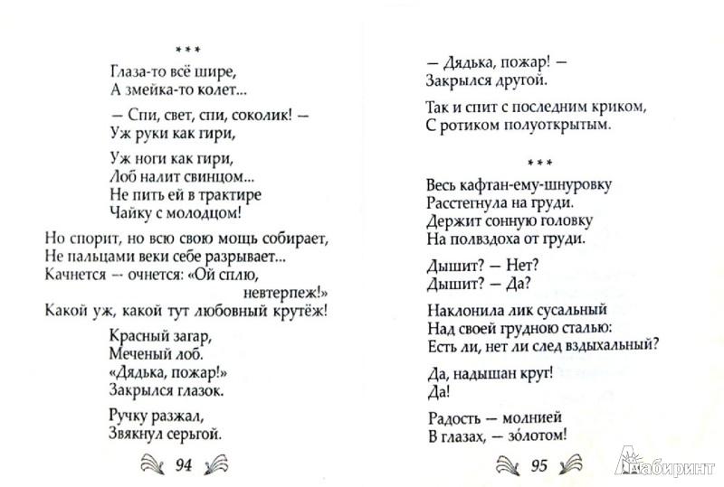 Иллюстрация 1 из 12 для Царь-Девица - Марина Цветаева | Лабиринт - книги. Источник: Лабиринт