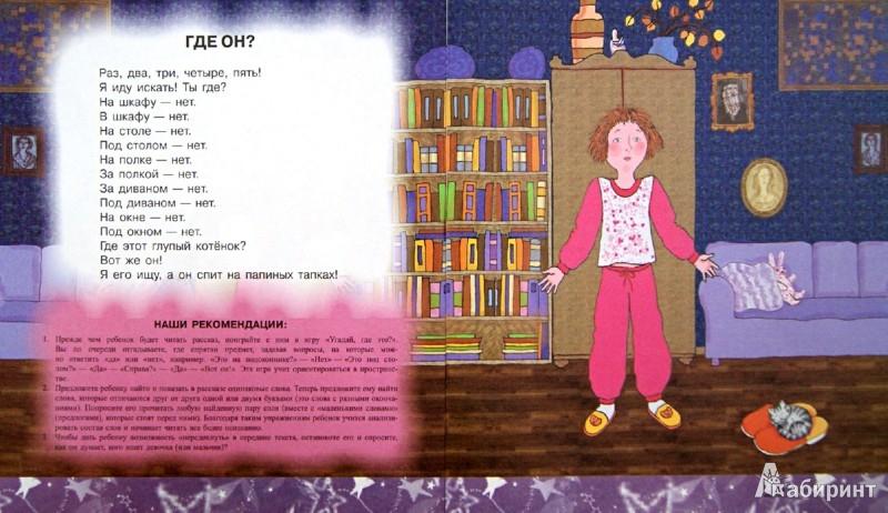 Иллюстрация 1 из 6 для Я умею читать! 8 рассказов для самых маленьких - Софья Аксельрод   Лабиринт - книги. Источник: Лабиринт