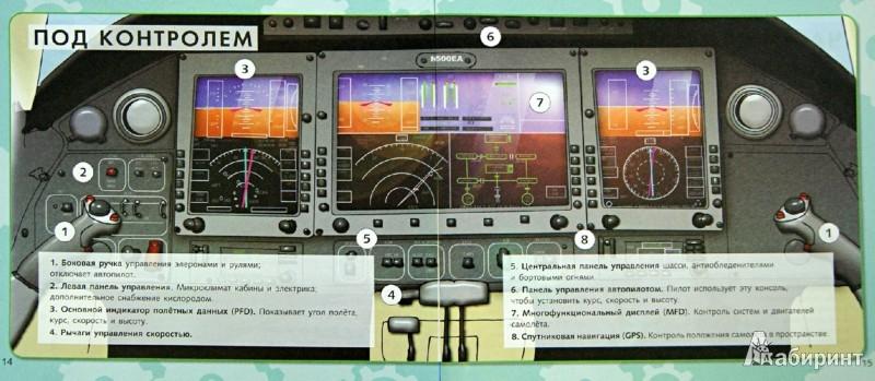 Иллюстрация 1 из 11 для Как устроен самолёт | Лабиринт - книги. Источник: Лабиринт