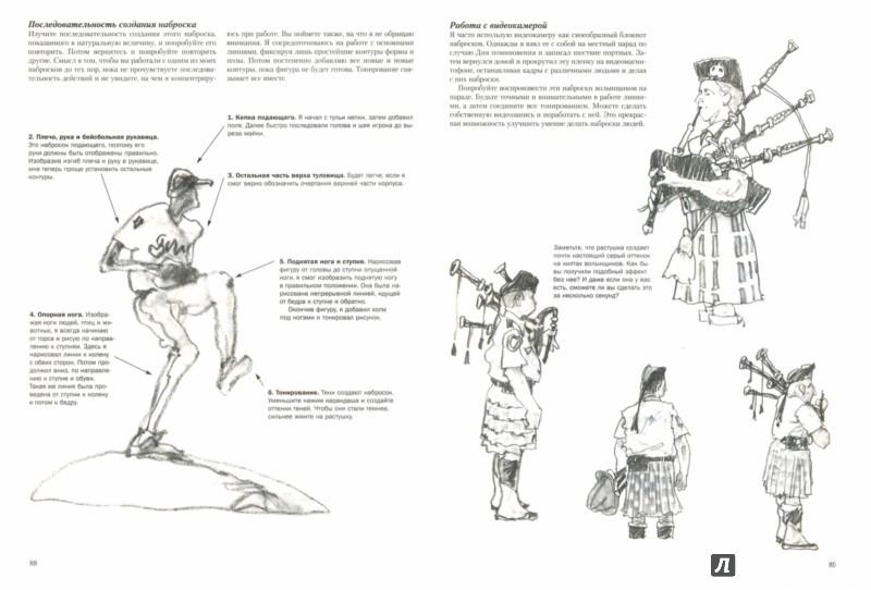 Иллюстрация 1 из 2 для Техника быстрых набросков - Дэвид Рэнкин | Лабиринт - книги. Источник: Лабиринт