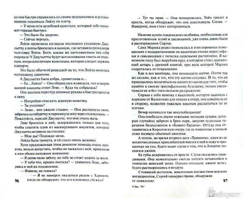 Иллюстрация 1 из 6 для Предназначенная судьбой - Александра Айви | Лабиринт - книги. Источник: Лабиринт