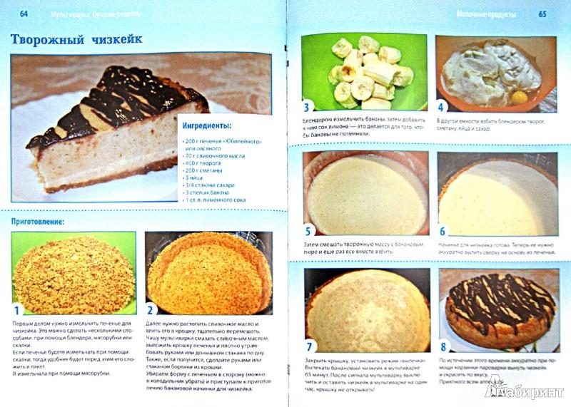 копыстыринская рецепты для мультиварки