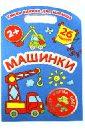 Дмитриева Валентина Геннадьевна Машинки. Цвет, форма, размер дмитриева в горбунова и цвет форма размер 300 наклеек