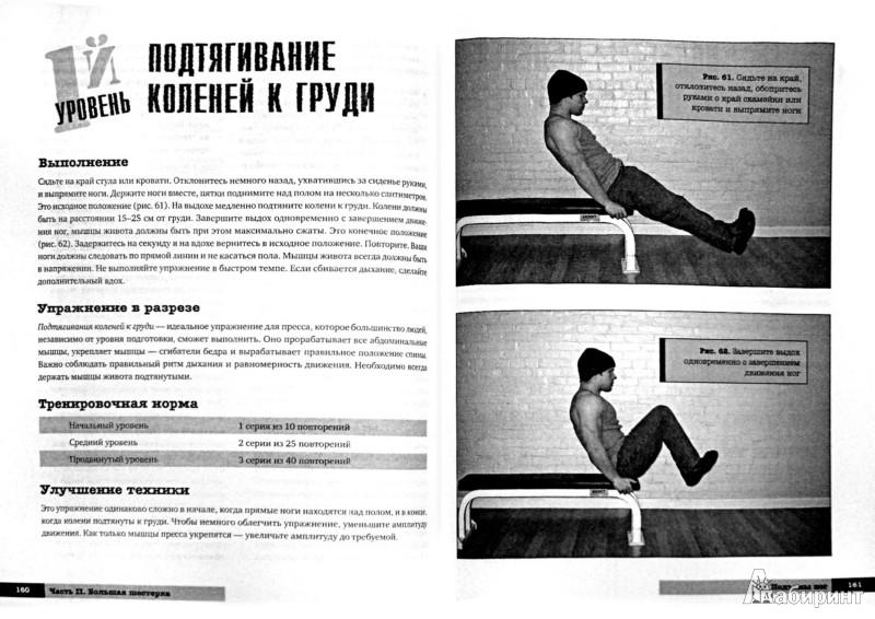 Серия книг тренировочная зона [2 книги] (2015) pdf скачать.
