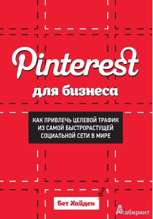 Иллюстрация 1 из 17 для Pinterest для бизнеса. Как привлечь целевой трафик из самой быстрорастущей социальной сети в мире - Бет Хайден   Лабиринт - книги. Источник: Лабиринт