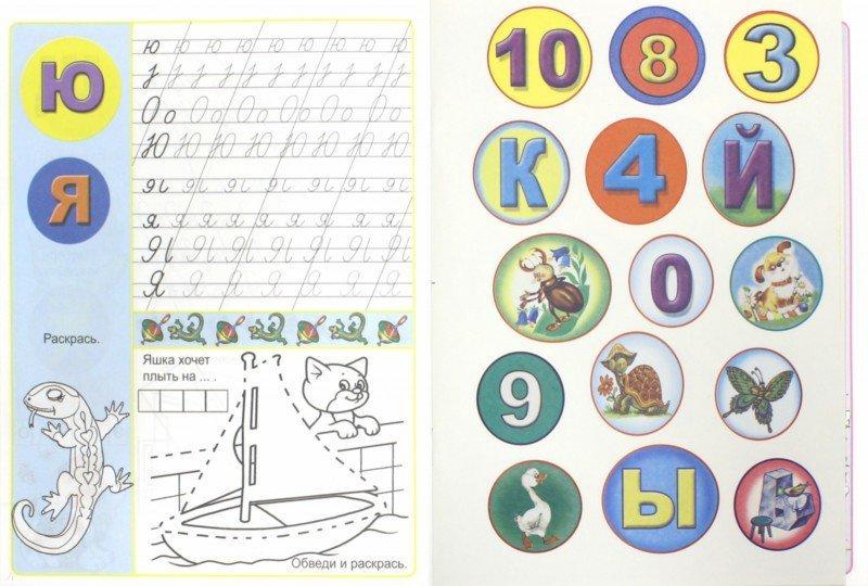 Иллюстрация 1 из 21 для Учим цифры и буквы. Пропись-тетрадь с наклейками | Лабиринт - книги. Источник: Лабиринт