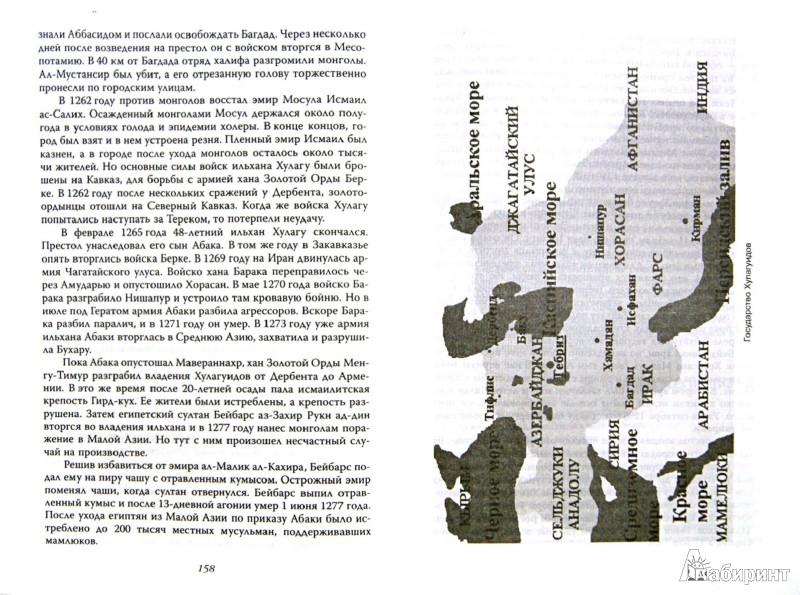 Иллюстрация 1 из 6 для Персидская империя. Иран с древнейших времен до наших дней - Геннадий Потапов | Лабиринт - книги. Источник: Лабиринт