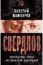 Шамбаров Валерий Евгеньевич Свердлов. Оккульные корни Октябрьской революции