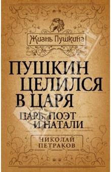 Пушкин целился в царя. Царь, поэт и Натали