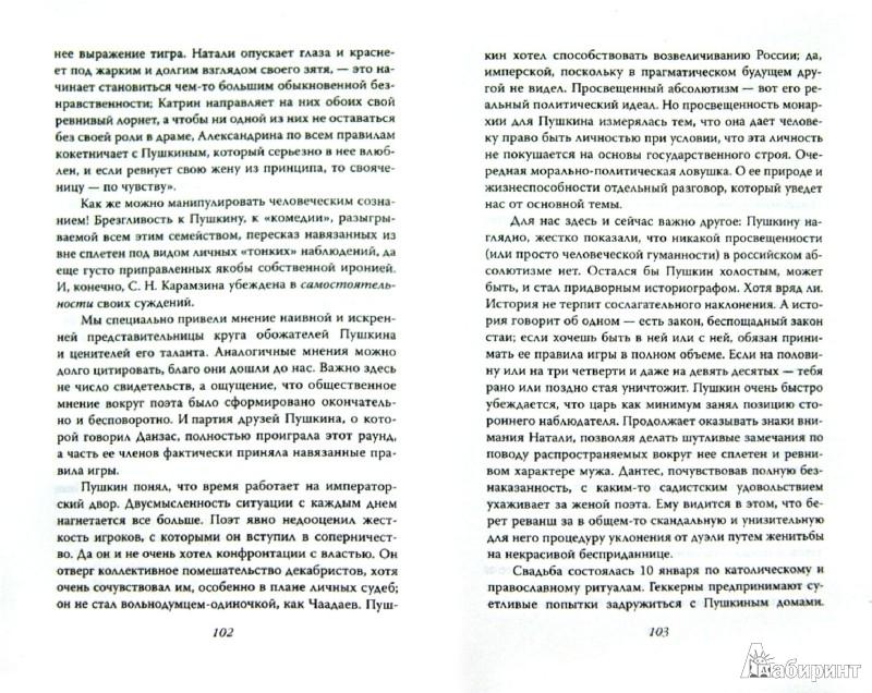 Иллюстрация 1 из 11 для Пушкин целился в царя. Царь, поэт и Натали - Николай Петраков   Лабиринт - книги. Источник: Лабиринт