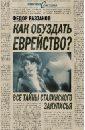 Раззаков Федор Ибатович Как обуздать еврейство? Все тайны сталинского закулисья