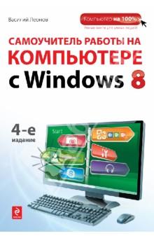 Самоучитель работы на компьютере с Windows 8 современный самоучитель работы на компьютере в windows 7 cd с видеокурсом