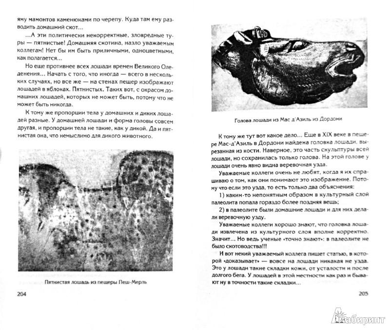 Иллюстрация 1 из 5 для Предки ариев. Рассекреченная история - Андрей Буровский | Лабиринт - книги. Источник: Лабиринт