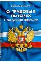 Федеральный Закон О трудовых пенсиях в Российской Федерации
