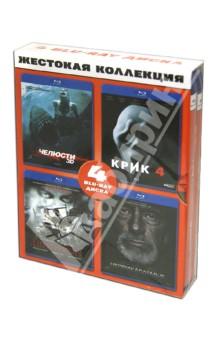 Жестокая коллекция. Челюсти 3D, Крик 4, Центурион, Неприкасаемые (Blu-ray) дикость 4 оргия