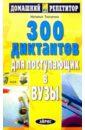 Ткаченко Н. Г. 300 диктантов для поступающих в вузы