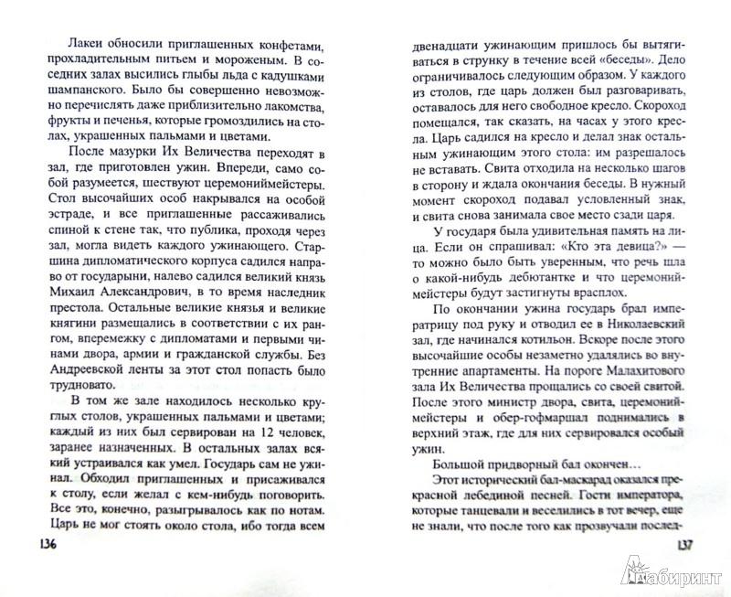 Иллюстрация 1 из 7 для Царский венец - Кравцова, Янковская   Лабиринт - книги. Источник: Лабиринт