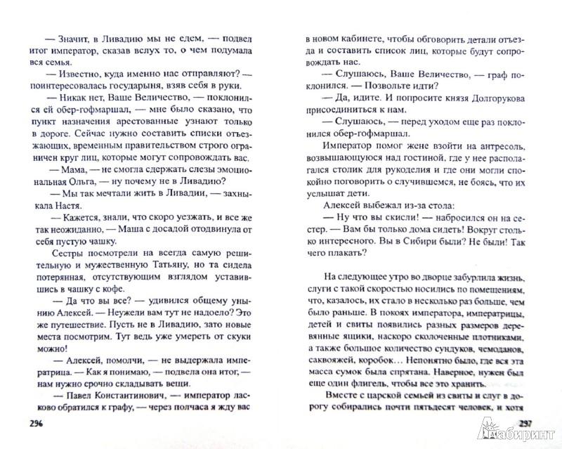 Иллюстрация 1 из 16 для Отречение - Ирина Ордынская   Лабиринт - книги. Источник: Лабиринт