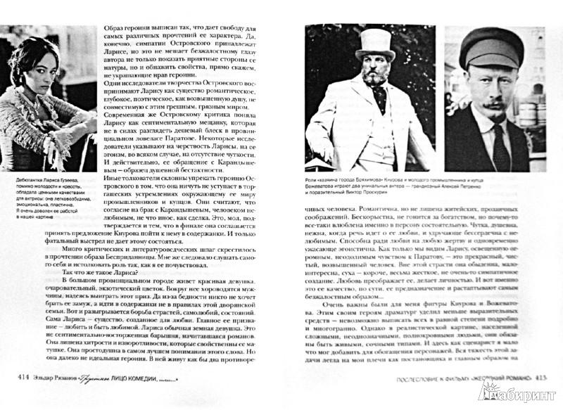 Иллюстрация 1 из 25 для Грустное лицо комедии, или Наконец подведенные итоги - Эльдар Рязанов | Лабиринт - книги. Источник: Лабиринт